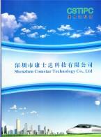 深圳市康士达科技有限公司 机器视觉方案 K-U67MV  k-A68OPS  K-B68TK整机 (1)