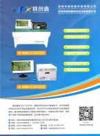 深圳市精创鑫科技有限公司  FAI首件检测仪 SMT离线编程软件 FCL防错料仪 (1)