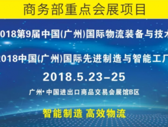 LET CHINA2018&IMS荣获中物联托盘委大力支持!