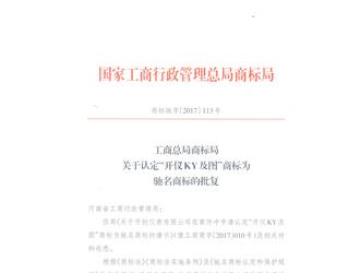 """热烈庆祝开封仪表有限公司""""开仪KY及图""""荣膺中国驰名商标"""