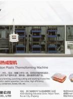 瑞安市力泰机械有限公司 多工位热成型机 塑料热成型机 BOPS热成型机 (1)