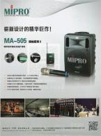 MIPRO 无线监听系统 专业天线系统 木吉他专用麦克风 (1)