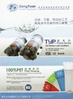 邓元水处理器材(太仓)有限公司 增压泵 自吸泵 大流量泵 (1)