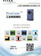 上海巧视智能科技有限公司 视觉软件 智能相机 镜头 (1)