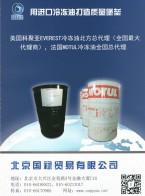 北京国禄贸易有限公司 摩特系列 制冷配件和工具 过滤器和制冷剂 (1)
