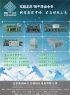 北京泽润中天空调制冷设备有限公司 铝排管 制冷机组 冷藏库 (1)