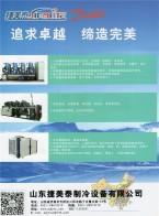 山东捷美泰制冷设备有限公司 水冷机组 螺杆式并连接组 六并联涡旋机组  水冷压缩冷凝机组 (2)