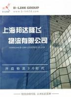 上海邦达隆飞物流有限公司 商圈配送 超市配送 (3)