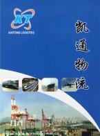 深圳市凯通物流有限公司 大件运输  批发仓库 采购供应链 (2)