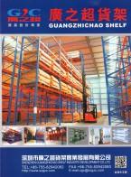 中国深圳市广之超货架实业发展有限公司 仓储物流货架及配套设施 超市百货货架及配套设施 (2)