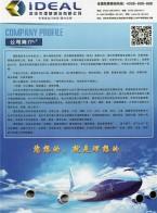 深圳理想物流公司 中港吨车 中港出口 中港进口 (1)