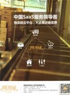 物流链云平台 云TMS运输管理服务 月台预约服务 云ROS路径优化服务 (1)