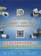 南京德锐迈液压科技有限公司 伺服电机泵 插头式开环先导比 OBE闭环正遮盖比 (1)