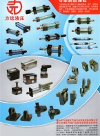 力远液压机械设备有限公司 高温泵 油马达 液压电磁阀 (1)