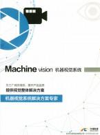 杭州力视科技有限公司  视觉测量系统   视觉防呆系统    视觉识别系统 (1)