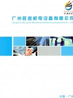 广州旺鑫机电设备有限公司 高频系列 超高频系列 超音频系列 (1)