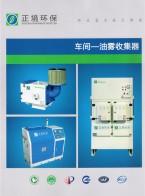浙江正境环保科技有限公司   废气净化产品 生活污水处理产品 危废处理产品 (2)