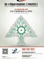 北京国机展览有限公司 轨道交通 中国(广州)国际数控机床展览会 年度规模最大的国际机床工具展览会 (1)