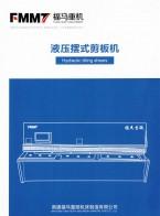 南通福马重型机床制造有限公司 液压闸式剪板机   液压摆式剪板机   液压板料折弯机 (1)