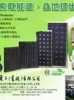 富山貿易(香港)公司 喇叭  蜂嗚片  蜂嗚器 (1)