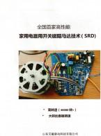 山东艾磁驱动科技有限公司 新能源汽车最新一代动力   电机位置信号编码器 (1)