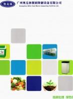 广州奥克林餐厨降解设备有限公司 废气处理系统 油水分离系统 (2)