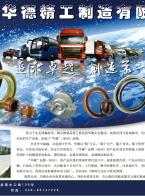 四川华德精工制造有限公司   橡胶塑料制品 (11)