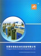 东莞市准锐自动化设备有限公司 冲床机械手 CCD自动丝印机 丝印机 (1)