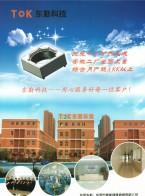东莞市东勤电子有限公司 双摄像头马达 OIS光学防抖马达 闭环马达 (1)