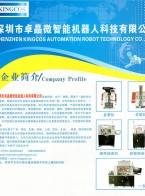 深圳市卓晶微智能机器人科技有限公司 悬臂式烧录机台  托盘烧录机台  多管机 (2)