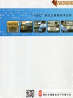 深圳市瑞普高电子有限公司 光通讯测试仪 通用测试仪器 手机射频测试仪 (1)