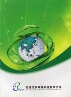无锡浩润环保科技有限公司 MBR污水处理设备 斜板斜管沉淀池 石英砂过滤器 (1)