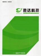 潍坊胜达科技股份有限公司 PE家电板膜 电子离型膜 压敏胶 (1)