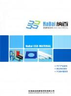 东莞纳百防静电材料有限公司 PET亚克力保护膜 PET PU胶保护膜 粘尘本系列 (1)