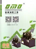 東莞市歐姆液壓元件有限公司  柱塞泵_齒輪泵_方向閥 (2)