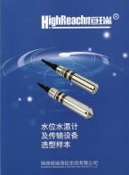 陕西恒瑞测控系统有限公司 智能液位变送器  智能压力显控器  智能液位温度一体化变送器 (1)