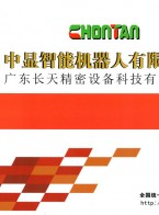 广东长天精密设备科技有限公司 玻璃镜片贴 拉线编码器 智能扫地机 (2)