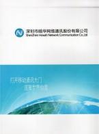 深圳市皓华网络通讯股份有限公司 五类线分布产品 无源器件天线 多模数字五类线分布系统 (1)