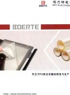台州博尔特塑胶电子有限公司  PU胶保护膜_亚克力胶保护膜_硅胶保护膜 (1)