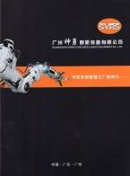 广州品胜机械科技有限公司  机床上下料机械手_自动化运输线_CNC智能刀具 (1)