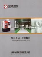 北京德铭纳精密机械有限公司 金刚石刀具磨床 台湾万能工具磨床 桌面型刃磨设备 (1)