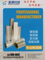 浙江富晟新材料科技有限公司  绝缘板_smc绝缘板_聚酯玻璃毡板 (1)