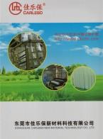 东莞市佳乐保新材料科技有限公司  PE静电膜_PE电子保护膜_TP盖板专用静电膜 (2)