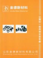 山东金德新材料有限公司  碳化硅陶瓷化学微反应器_碳化硅陶瓷热压模具_碳化硅轴套 (1)