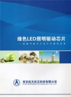 西安航天民芯科技有限公司  动力电池充电管理芯片_电池电源管理系统芯片_智能家居和物联网芯片 (1)