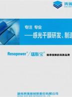 湖南鸿瑞新材料股份有限公司    鸿瑞干膜HR系列_鸿瑞(瑞斯宝)干膜MU系列_鸿瑞(瑞斯宝)干膜MU系列 (1)