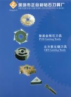 深圳市正合利科技有限公司  金刚石_立方氮化硼_超细硬质合金刀具 (1)