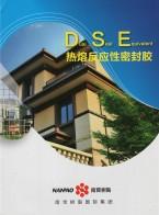南宝树脂(中国)有限公司  工业涂料_特殊涂料_工业用胶水 (2)