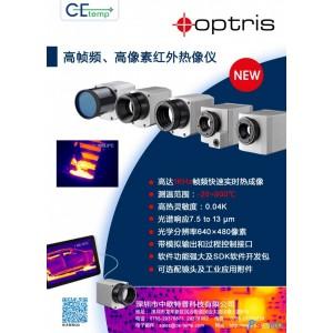 中欧特普科技供应红外热像仪