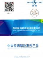 湖南振通管道设备制造有限公司   压力管道_配件_制冷设备 (1)